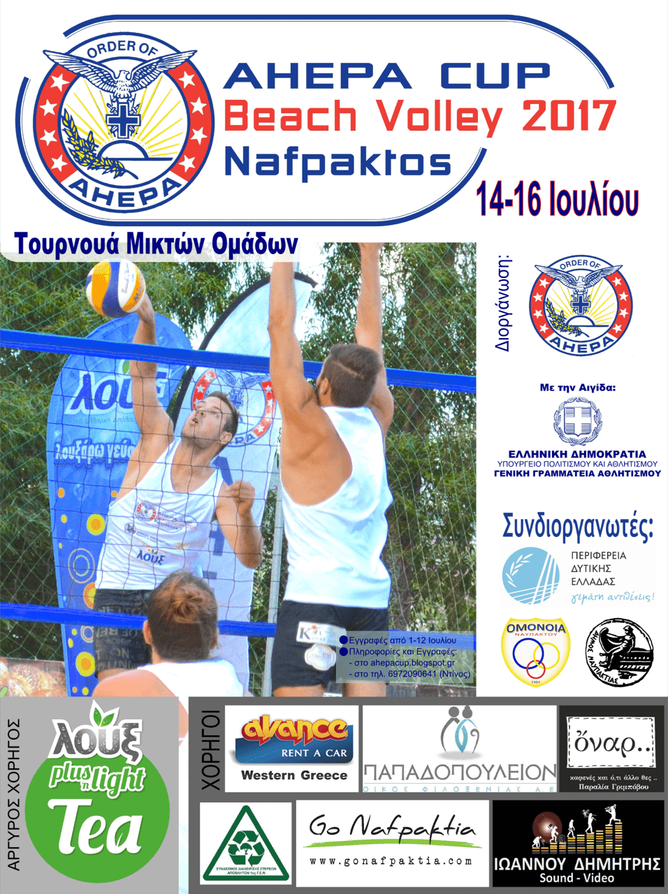 AHEPA CUP 2017 Poster