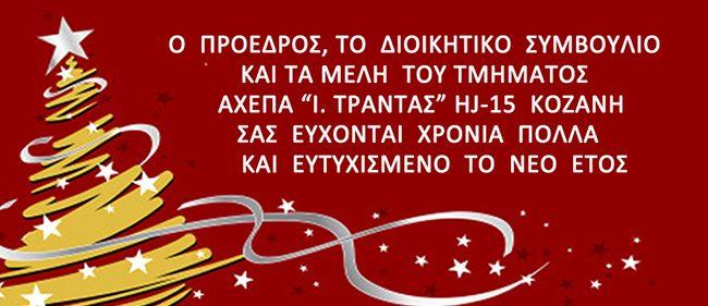 karta_xmas_2013_ahepa_kozani