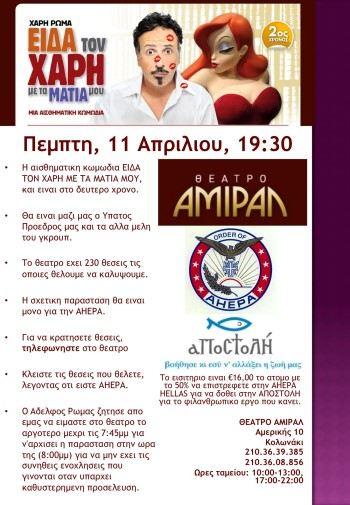 Hari Roma Event