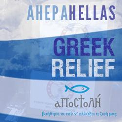 AHEPA HELLAS Directory