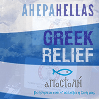 AHEPA HELLAS Relief