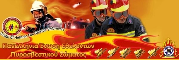 greek-firefighters