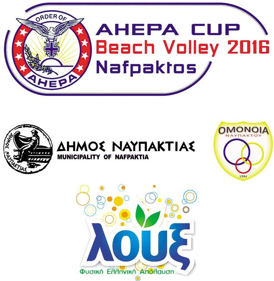 AHEPA-CUP-2016