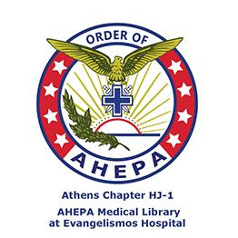 Ιατρική Βιβλιοθήκη ΑΧΕΠΑ στο Νοσοκομείο Ευαγγελισμός