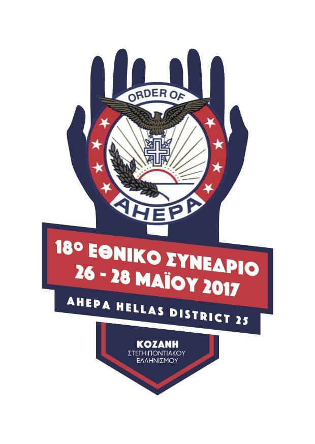 AHEPA-SYNEDRIO_BADGE_FINAL-COLOR_A6