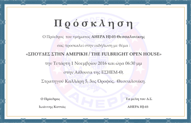 e-invitation_ahepa