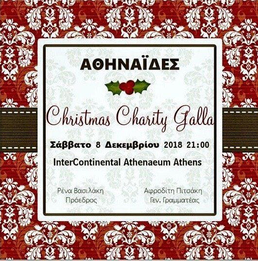 ATHINAIDES CHRISTMAS CHARITY GALA 08.12.2018