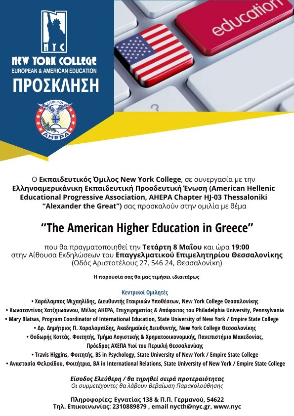 __The American Higher Education in Greece__
