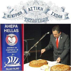 Κοπή της πρωτοχρονιάτικης βασιλόπιτας των AHEPA HELLAS Τμήμα Παλαιού Φαλήρου και Επιτροπής Αστικής Σχολής Ταταούλων.