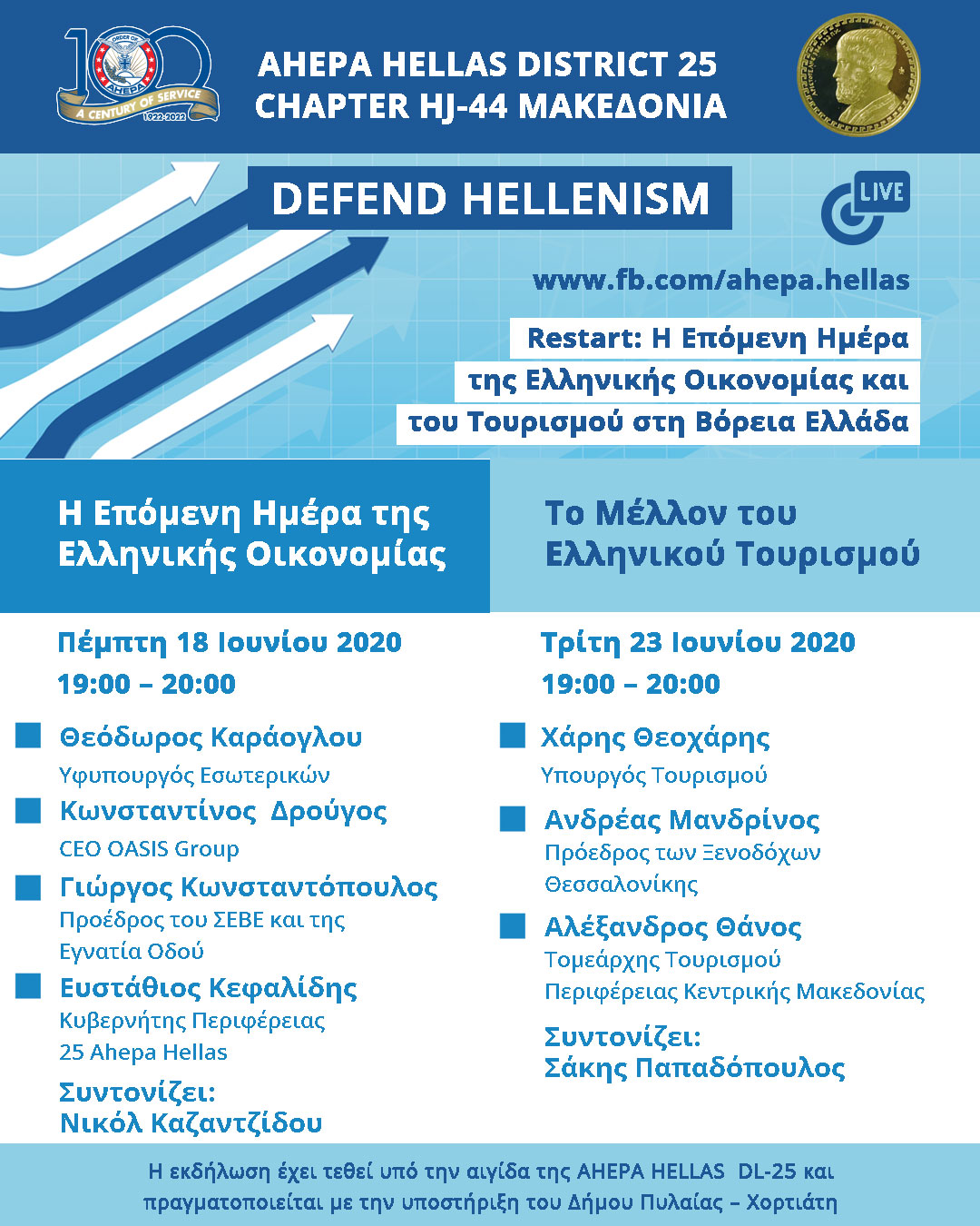 Η-Επόμενη-Ημέρα-της-Ελληνικής-Οικονομίας-και-του-Τουρισμού-στη-Βόρεια-Ελλάδα